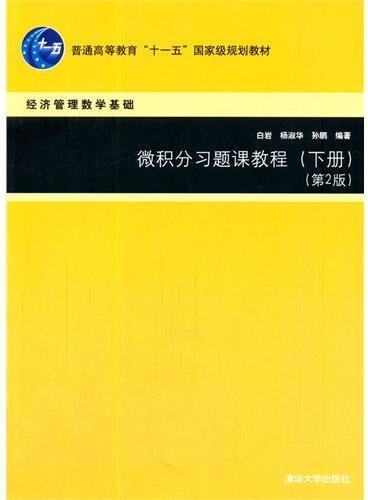 微积分习题课教程(下册,第2版)(经济管理数学基础)