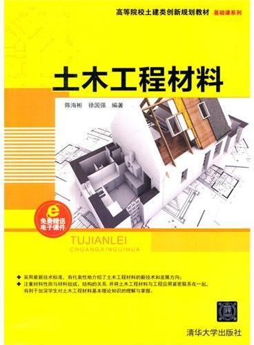 土木工程材料(高等院校土建类创新规划教材    基础课系列)