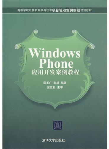 Windows Phone应用开发案例教程(高等学校计算机科学与技术项目驱动案例实践规划教材)