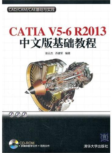 CATIA V5-6 R2013 中文版基础教程(配光盘)(CAD/CAM/CAE基础与实践)