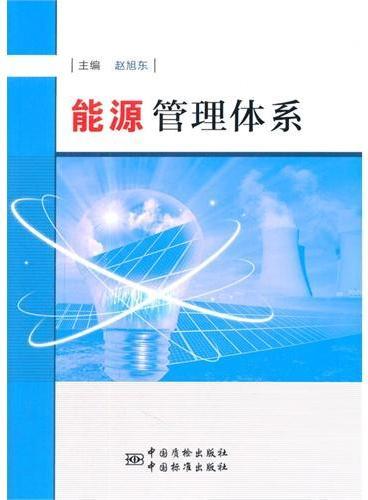 能源管理体系
