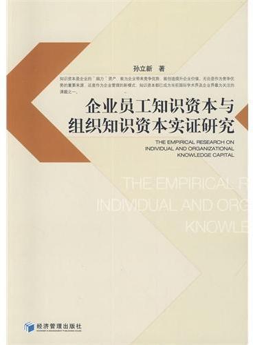 企业员工知识资本与组织知识资本实证研究