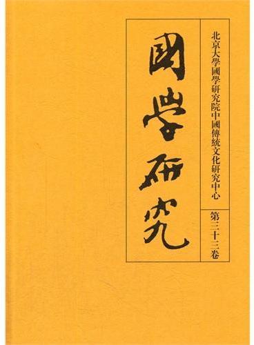 国学研究(第三十三卷)