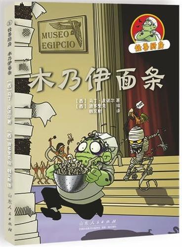 怪兽厨房——木乃伊面条