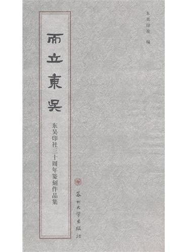 而立东吴:东吴印社三十周年篆刻作品集