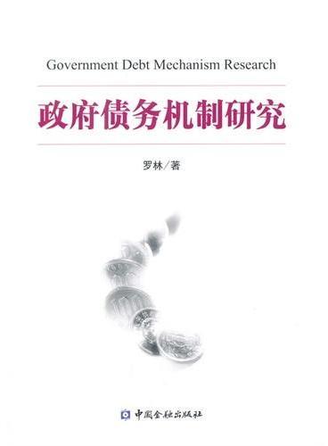 政府债务机制研究
