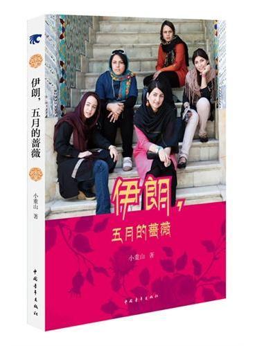 伊朗五月的蔷薇