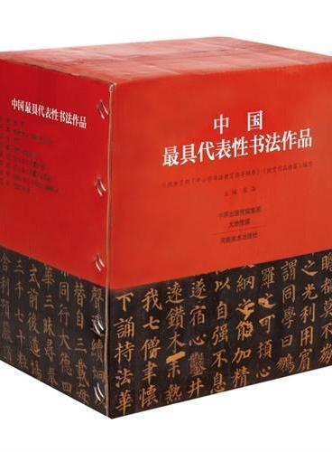 中国最具代表性书法作品(套装48册)