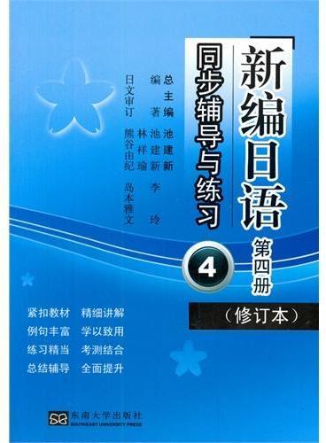 《新编日语》(修订本)同步辅导与练习(第四册)
