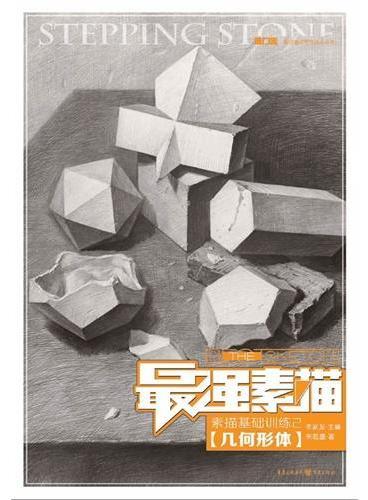 最强素描——素描基础训练2?几何形体