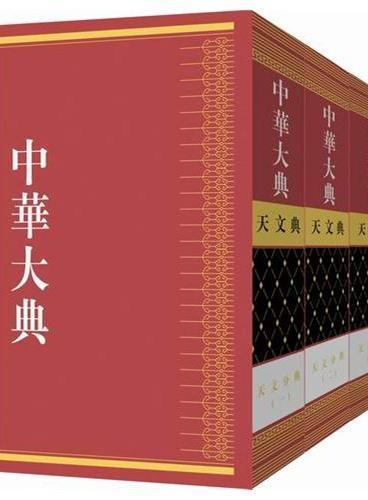 中华大典.天文典.天文分典(全三册)