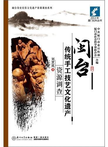 闽台传统手工技艺文化遗产资源调查