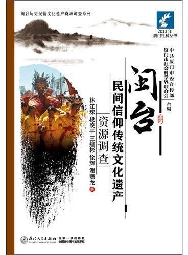 闽台民间信仰传统文化遗产资源调查