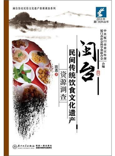 闽台民间传统饮食文化遗产资源调查
