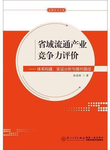 省域流通产业竞争力评价——体系构建、实证分析与提升路径