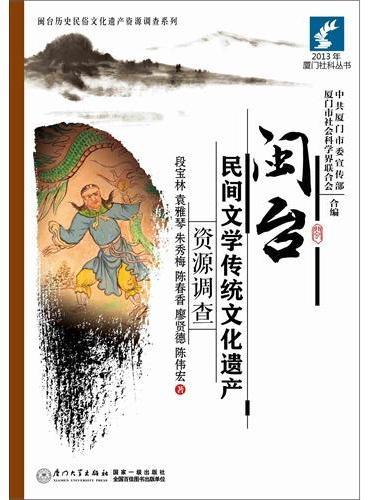 闽台民间文学传统文化遗产资源调查