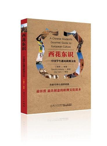 西花东识——中国学生遇见欧洲文化