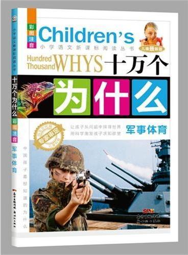 十万个为什么:军事体育(儿童最新版)
