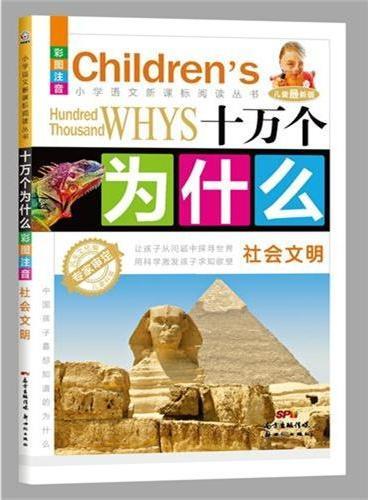 十万个为什么:社会文明(儿童最新版)