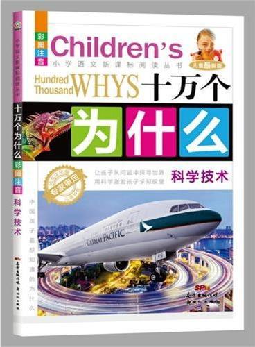 十万个为什么:科学技术(儿童最新版)