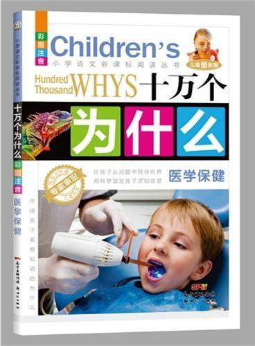 十万个为什么:医学保健(儿童最新版)