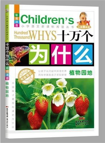 十万个为什么:植物园地(儿童最新版)