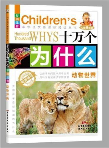 十万个为什么:动物世界(儿童最新版)