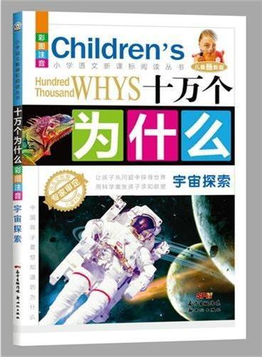 十万个为什么:宇宙探索(儿童最新版)
