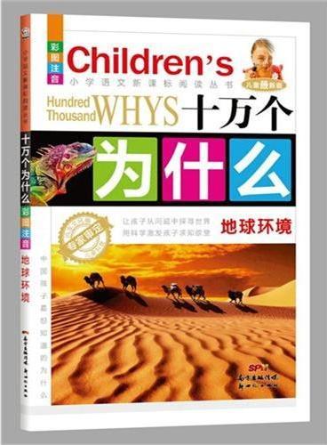 十万个为什么:地球环境(儿童最新版)