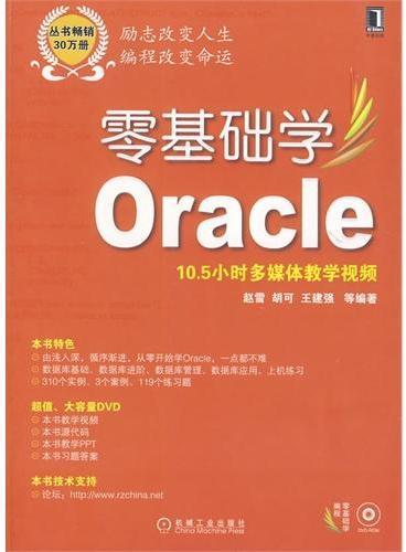 零基础学Oracle(丛书畅销30万册)