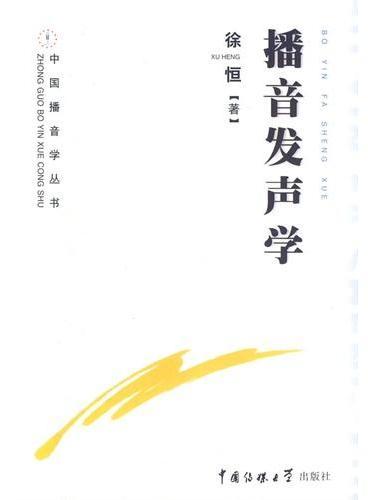 播音发声学(修订版)