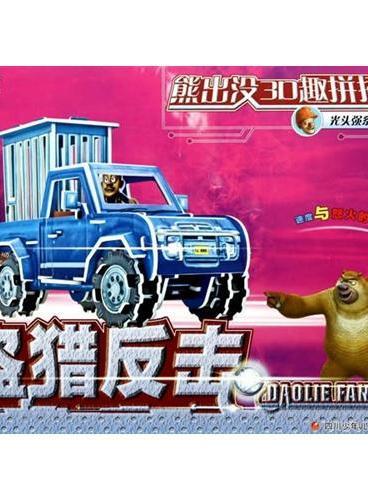 熊出没3D趣拼插·光头强系列:盗猎反击