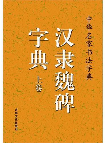 中华名家书法字典 汉隶魏碑字典(上、下)