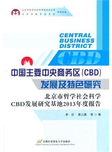 中国主要中央商务区(CBD)发展及特色研究