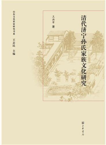 清代济宁孙氏家族文化研究(精)--山东文化世家研究书系