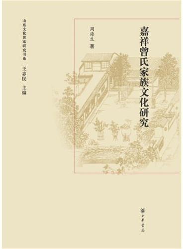 嘉祥曾氏家族文化研究(精)--山东文化世家研究书系