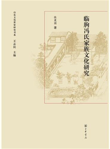 临朐冯氏家族文化研究(精)--山东文化世家研究书系