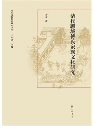清代聊城傅氏家族文化研究(精)--山东文化世家研究书系