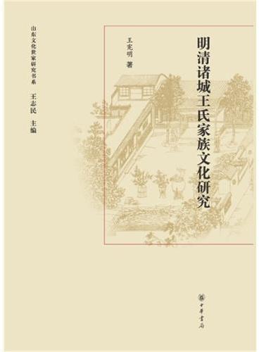 明清诸城王氏家族文化研究(精)--山东文化世家研究书系
