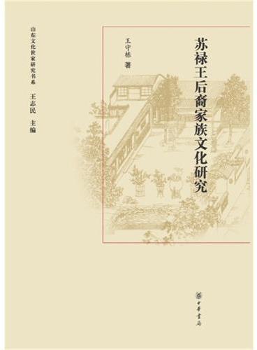 苏禄王后裔家族文化研究(精)--山东文化世家研究书系