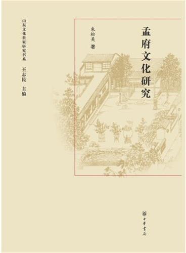 邹城孟府文化研究(精)--山东文化世家研究书系