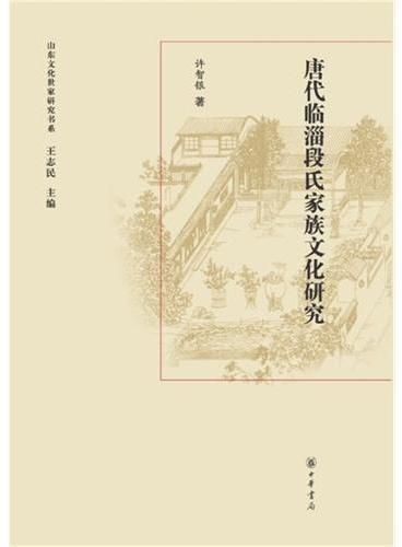 唐代临淄段氏家族文化研究(精)--山东文化世家研究书系