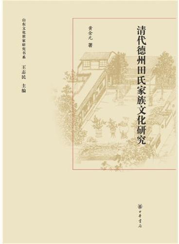 清代德州田氏家族文化研究(精)--山东文化世家研究书系