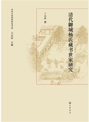 清代聊城杨氏藏书世家研究(精)--山东文化世家研究书系