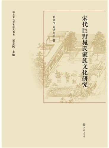 宋代巨野晁氏家族文化研究(精)--山东文化世家研究书系