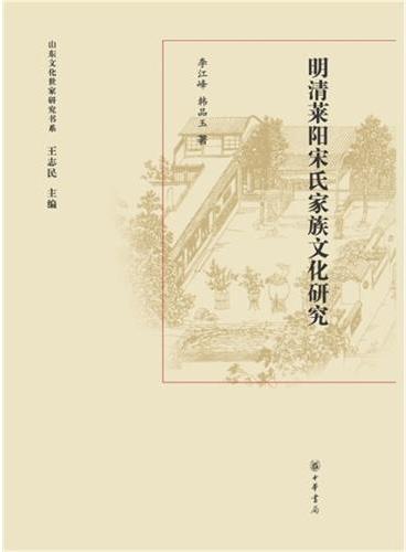 明清莱阳宋氏家族文化研究(精)--山东文化世家研究书系