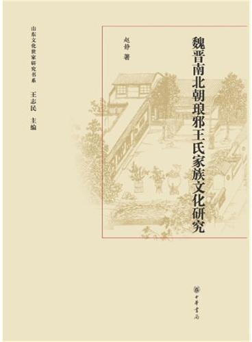魏晋南北朝琅邪王氏家族文化研究 (精)--山东文化世家研究书系