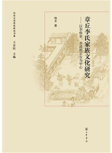 章丘李氏家族文化研究(精)--山东文化世家研究书系
