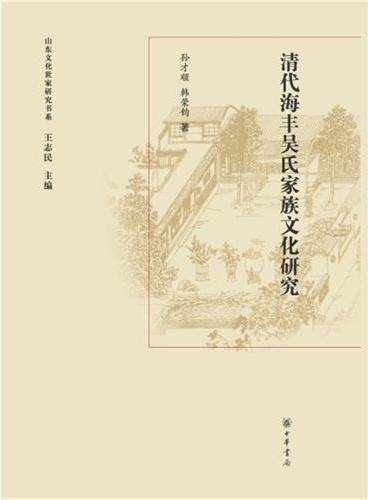 清代海丰吴氏家族文化研究(精)--山东文化世家研究书系
