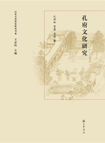 孔府文化研究(精)--山东文化世家研究书系